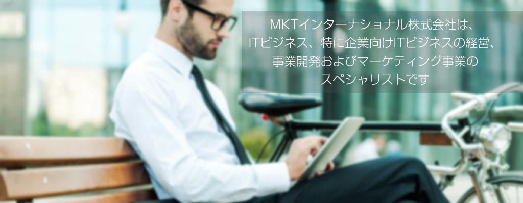 MKTインターナショナル株式会社は、ITビジネス、特に企業向けITビジネスの経営、事業開発およびマーケティング事業のスペシャリストです。